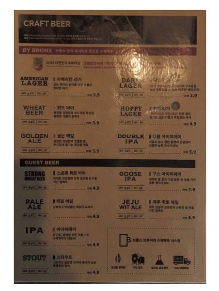 craft beer menu south korea